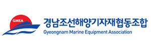경남조선해양기자재 협동조합 Corporation
