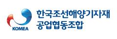 한국조선해양기자재공업협동조합 Corporation