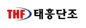 태흥단조's Corporation