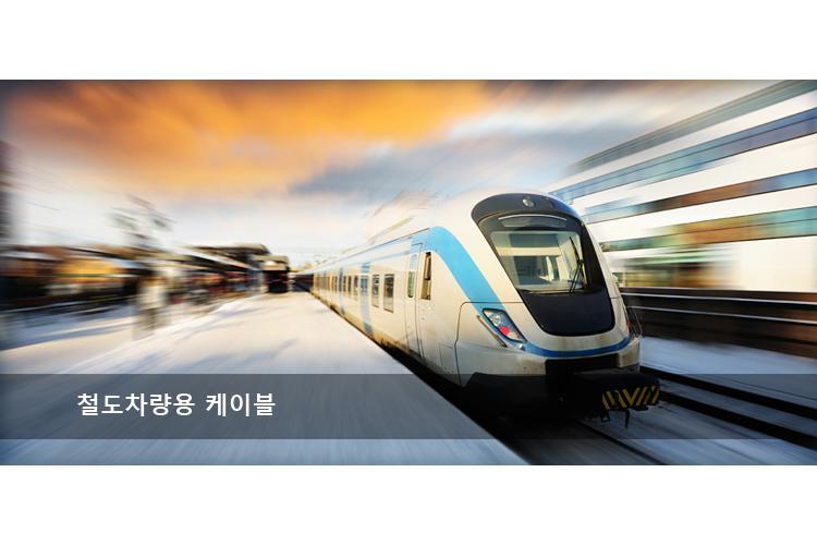 철도차량용 케이블