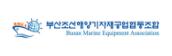부산조선해양기자재공업협동조합